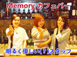 Memory(Coffee Bar)